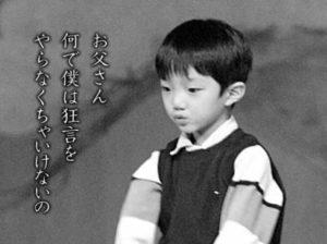 野村裕基が父の野村萬斎に疑問を問いかけた画像