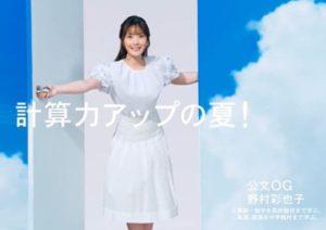 野村萬斎の子供の野村彩也子が公文のCMに出演した画像