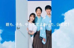 野村萬斎と子供の野村彩也子(長女)と野村裕基(長男)が公文のCMで共演した画像その1