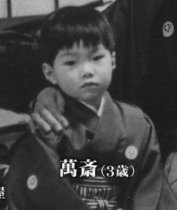 野村萬斎の幼少期の画像
