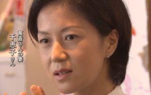 野村萬斎の妻として紹介される千恵子の画像