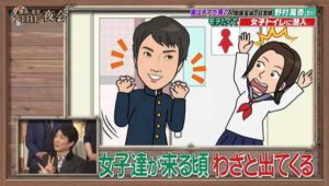 野村萬斎の高校時代に女子トイレに隠れて脅かすエピソード画像