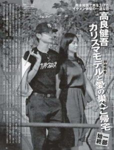 野崎萌香と高良健吾の熱愛をフライデーに報じられた画像