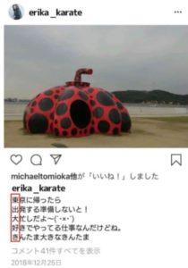 唐田えりかが東出昌大さんとの関係を匂わせた画像