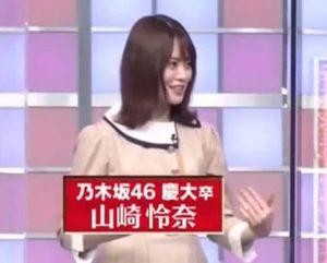 山崎怜奈の慶應大学卒業と表記された画像