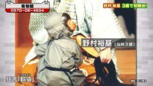 野村萬斎の息子(野村裕基)が初舞台を踏んだ時の画像