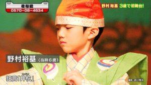 野村萬斎の息子(野村裕基)が6歳の時の画像