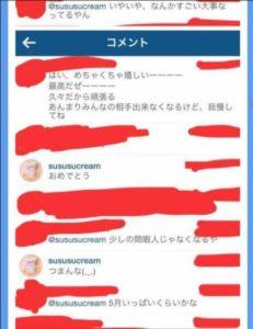 田中樹と佐藤すみれのインスタでのやりとりと噂される画像(その2)