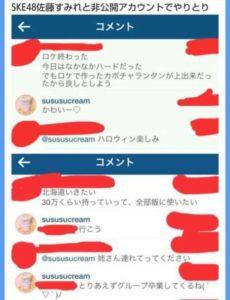 田中樹と佐藤すみれのインスタでのやりとりと噂される画像(その1)
