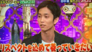 田中樹がみちょぱを養いたいと発言した画像