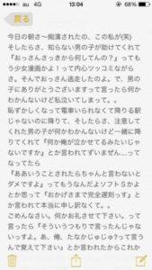 田中樹が大学1年生の時に痴漢を撃退した話のメモ画像(その1)