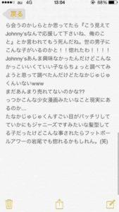 田中樹が大学1年生の時に痴漢を撃退した話のメモ画像(その2)
