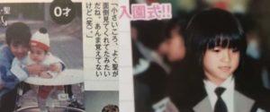 田中樹の幼少期(0歳と入園式)の画像