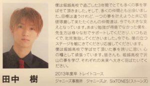 堀越高校の卒業メッセージを寄せた田中樹の画像