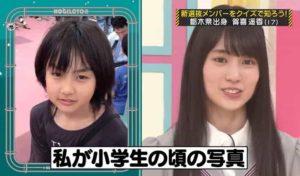 賀喜遥香の小学生時代の画像