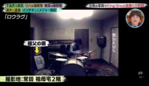 常田大希が昔、祖母宅でKing Gnuメンバーとミュージックビデオを撮影した画像