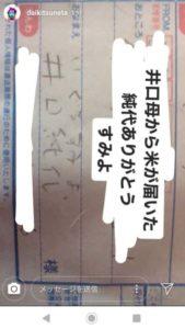 井口理の母から米が届いたことを報告するKing Gnuメンバーの常田大希
