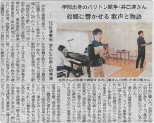 井口理と兄(井口達)が共演で新聞社に取材された画像