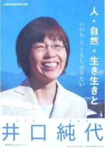 井口理の母(井口純代)の選挙活動のポスター画像