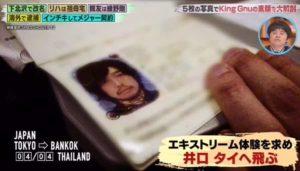 井口理が昔タイへ旅をさせられた時のパスポート画像