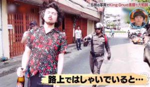 井口理がタイの地元警察に呼び止められる画像