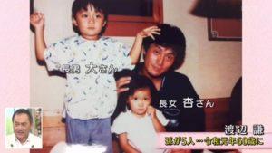 渡辺謙と息子(渡辺大)と、娘(杏)の幼い頃の画像