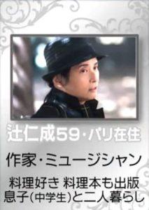 南果歩の元旦那(辻仁成)のプロフィール画像