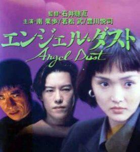 南果歩が若い頃に映画『エンジェル・ダスト』(1994年)に出演した画像