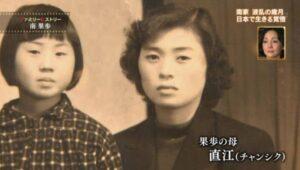 南果歩の韓国人の母親(直江)の画像