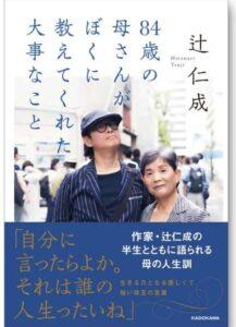 辻仁成と実家の母親とのツーショット画像