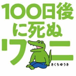 『100日後に死ぬワニ』の画像