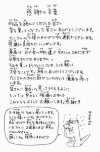 吾峠呼世晴(ワニ先生)の直筆のメッセージ画像