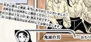 吾峠呼世晴(ワニ先生)の連載終了の挨拶コメント画像
