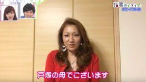 戸塚純貴の母が自己紹介している画像
