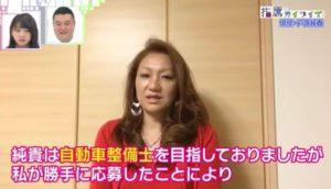 戸塚純貴の母が息子が自動車整備士を目指していたことを説明する画像