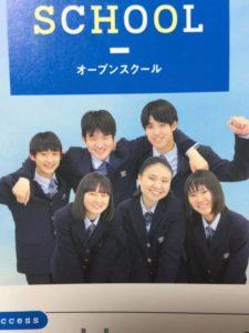 遠藤さくらが大同高校のパンフレット表紙に掲載されていた画像