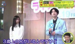 松村北斗が3歳上の兄がいることを話している画像