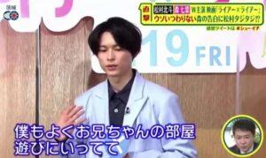 松村北斗が兄の部屋によく訪れていたことを話す画像