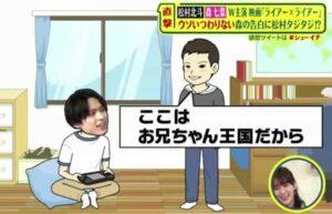 お兄ちゃん王国を説明する松村北斗の兄の画像