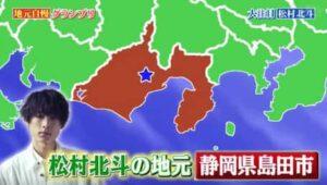 松村北斗の実家のある島田市の地図画像