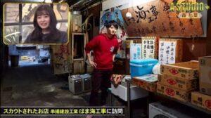 『A-studio』で森七菜がスカウトされた店「はま海工事」の外観画像