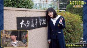 森七菜が制服姿で大分高校の前で撮った写真