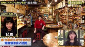 『A-studio』で森七菜がスカウトされた店「はま海工事」の内観画像