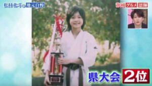 松村北斗が空手の大会で表彰されてトロフィーを持っている画像