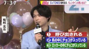 松村北斗が学生時代の理想のバレンタインについて語る画像