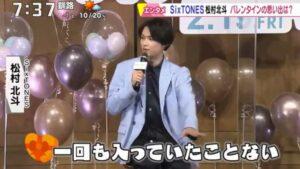 松村北斗が学生時代に机の中にチョコが入っていたことがないと話す画像
