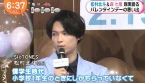 松村北斗が小学生時代にしかチョコをもらったことがないと告白する画像