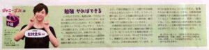 松村北斗が勉強について語った文章画像