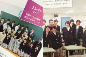 松村北斗が掲載された堀越高校のパンフレット画像