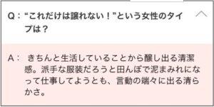 松村北斗の譲れない好きなタイプは清潔感という画像